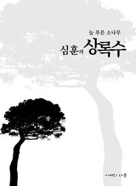 늘푸른 소나무 심훈의 상록수