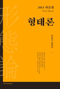 형태론. 15권 2호. 통권 30호