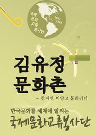 한자연 미양고 문화리더, 김유정 문화촌 문화산책