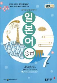 중급 일본어(방송교재 2016년 07월)