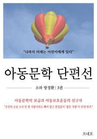 아동문학 단편선 3권