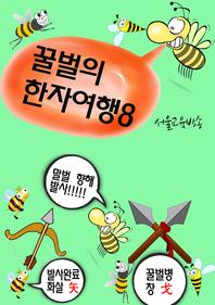 꿀벌의 한자여행 8 (말벌떼 공격, 4컷 코믹한자 만화)