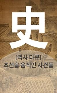 역사 다큐. 조선을 움직인 사건들: 원수와 화친을 맺은 선조. 선정릉 도굴 사건