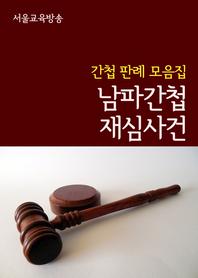 남파간첩 재심사건 (간첩 판례 모음집)