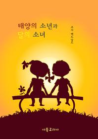 태양의 소년과 달의 소녀