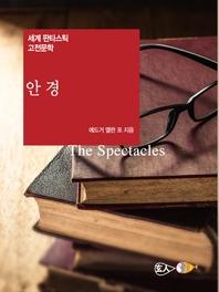안경 - 세계 판타스틱 고전문학 031