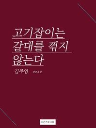 김주영 장편소설_고기잡이는 갈대를 꺾지 않는다