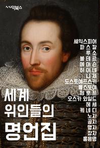 세계 위인들의 명언집 : 셰익스피어, 톨스토이, 노자, 공자까지