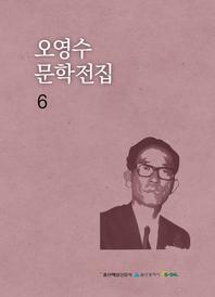 오영수문학전집6
