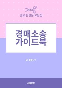 경매소송 가이드북 (중요 판결문 모음집)