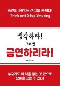 생각하라! 그러면 금연하리라!
