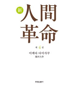 소설 신인간혁명. 4