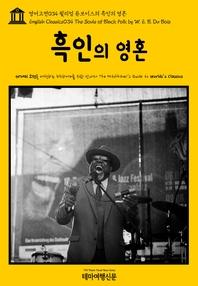 영어고전034 윌리엄 듀보이스의 흑인의 영혼(English Classics034 The Souls of Black Folk by W. E. B. Du