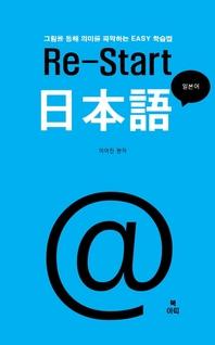 Re-Start 일본어