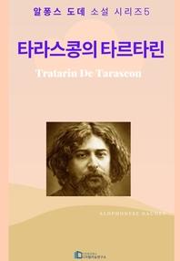 타라스콩의 타르타린 _ Tartarin De Tarascon