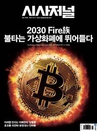 시사저널 2021년 05월 1646호 (주간지)