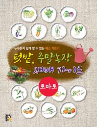 텃밭, 주말농장 재배 가이드 - 토마토