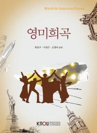 영미희곡(1학기)