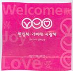환영해 기뻐해 사랑해(CD)