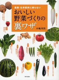 農藥.化學肥料に賴らないおいしい野菜づくりの裏ワザ