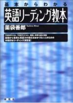 英語リ-ディングの敎本