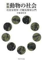 動物の社會 社會生物學.行動生態學入門