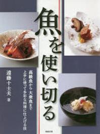 魚を使い切る 高級魚から大衆魚まで上手に使って多彩な料理に仕上げる技