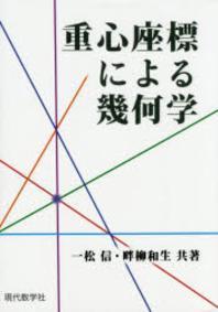 重心座標による幾何學