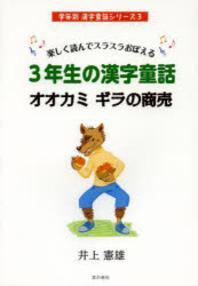3年生の漢字童話オオカミギラの商賣 樂しく讀んでスラスラおぼえる