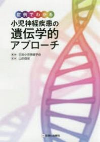 症例でわかる小兒神經疾患の遺傳學的アプロ-チ