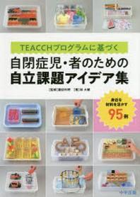 TEACCHプログラムに基づく自閉症兒.者のための自立課題アイデア集 身近な材料を活かす95例