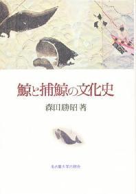 鯨と捕鯨の文化史