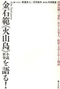 金石範《火山島》小說世界を語る! 濟州島四.三事件/在日と日本人/政治と文學をめぐる物語