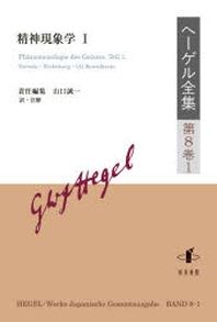 ヘ-ゲル全集 第8卷1