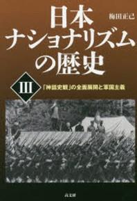 日本ナショナリズムの歷史 3