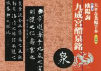 大きな條幅手本 古典編第3卷