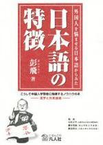 外國人を惱ませる日本語からみた日本語の特徵 漢字と外來語編 こうして中國人學習者に指導するノウハウの本