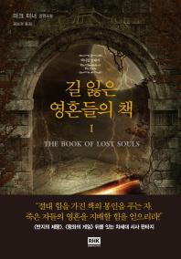 엑사일 연대기 길 잃은 영혼들의 책. 1