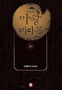 마왕 데이몬. 10(다크메이지 3부)
