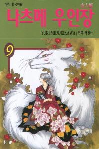 나츠메 우인장. 9
