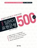 신일본어능력시험 N1-N3에 꼭 맞춘 일본어 표현문형 500