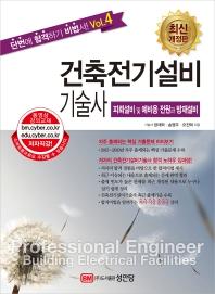 건축전기설비기술사. 4: 피뢰설비 및 예비용 전원과 방재설비