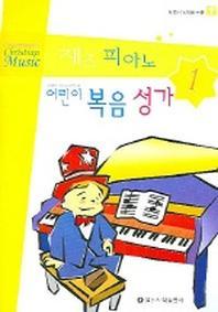 재즈 피아노 어린이 복음성가  1 (CD 포함)