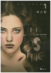테스팅. 1 The testing