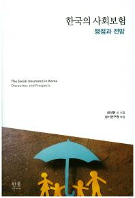 한국의 사회보험 쟁점과 전망