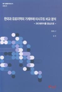 한국과 유로지역의 가계부채 미시구조 비교 분석