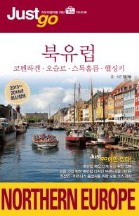 저스트고 북유럽: 코펜하겐 오슬로 스톡홀름 헬싱키(2013-2014)