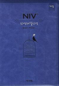 한영해설성경(한영찬송가)(소합본)(색인)(하늘색)(개역개정)