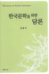 한국문학을 위한 담론