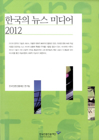 한국의 뉴스 미디어(2012)